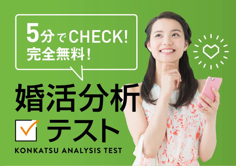 婚活分析テスト